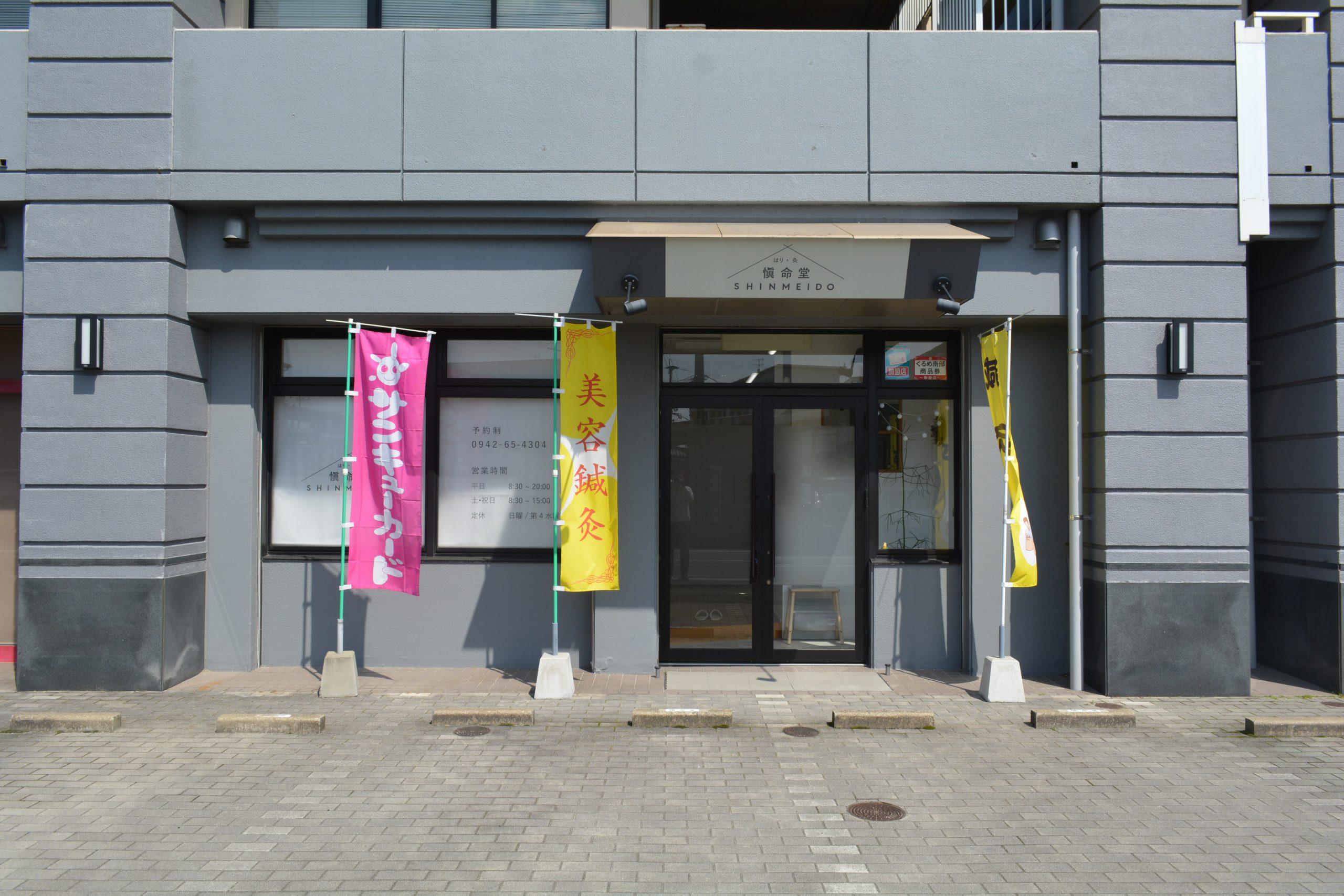 西日本観光タクシー前の鍼灸院・治療院