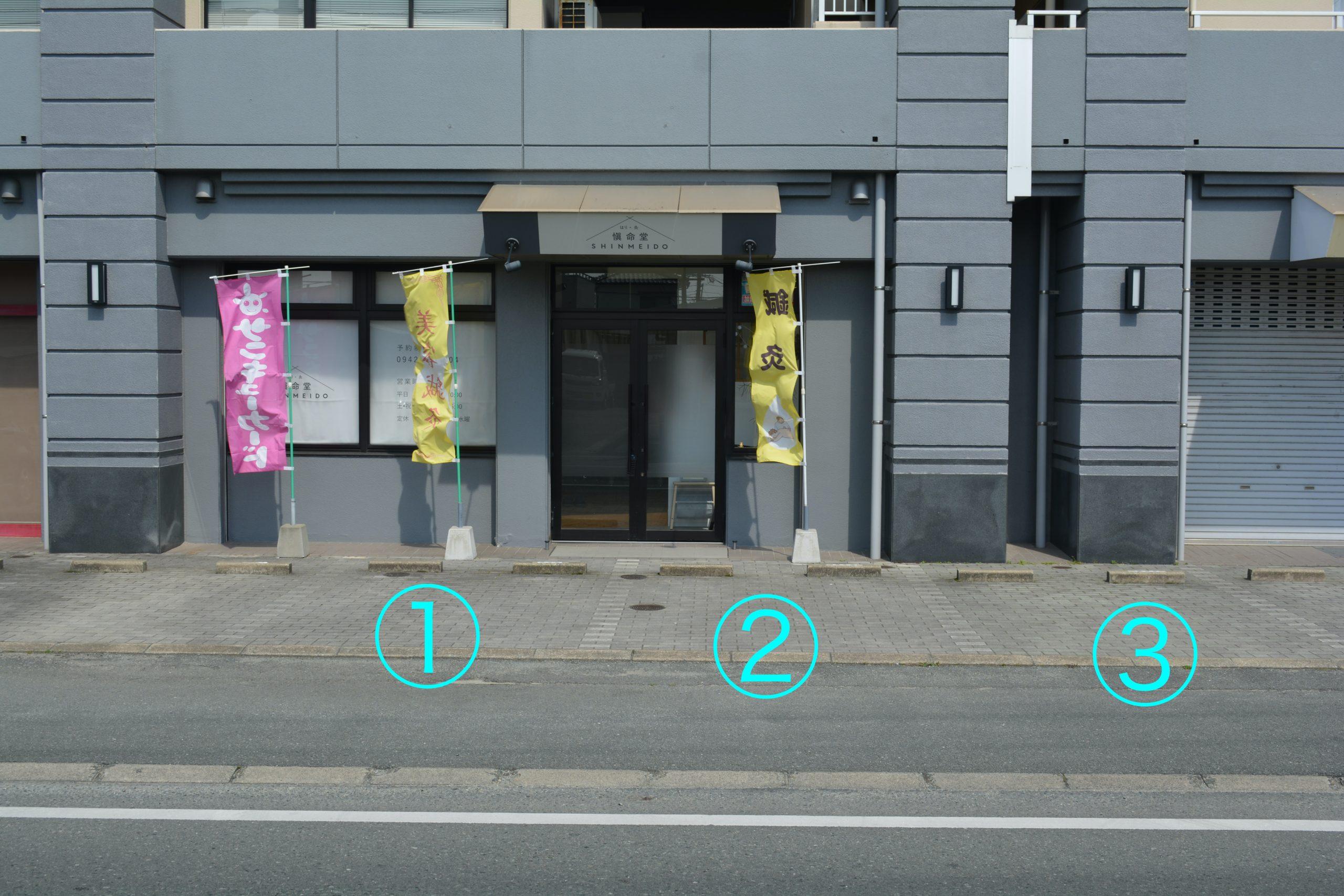 愼命堂鍼灸院の駐車場・駐車スペース